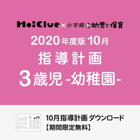 10月の指導計画(月案)<3歳児・幼稚園>※ダウンロード期限あり