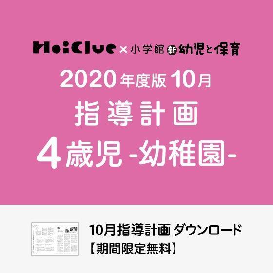 10月の指導計画(月案)<4歳児・幼稚園>※ダウンロード期限あり