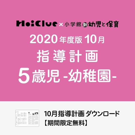10月の指導計画(月案)<5歳児・幼稚園>※ダウンロード期限あり