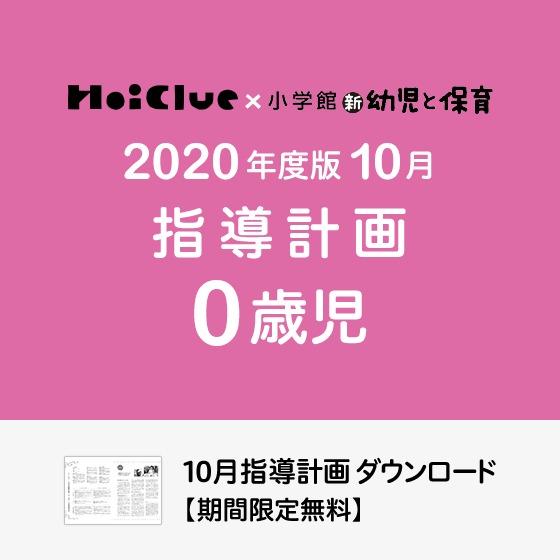 10月の指導計画(月案)<0歳児・保育園>※ダウンロード期限あり