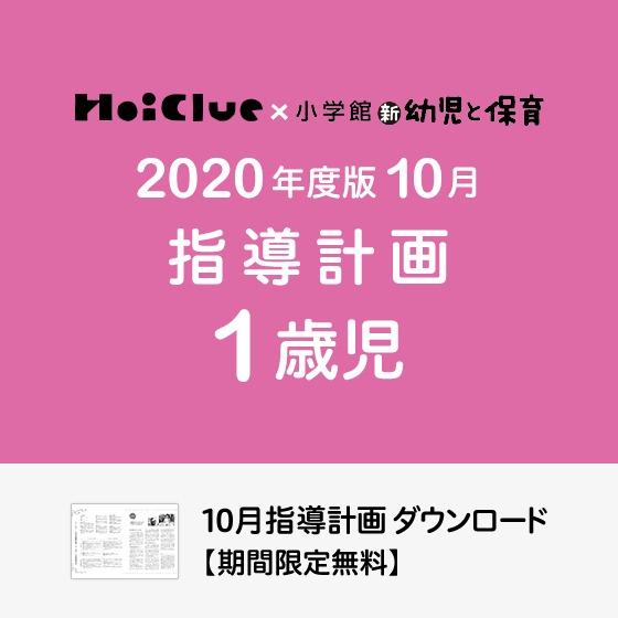 10月の指導計画(月案)<1歳児・保育園>※ダウンロード期限あり