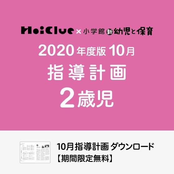 10月の指導計画(月案)<2歳児・保育園>※ダウンロード期限あり