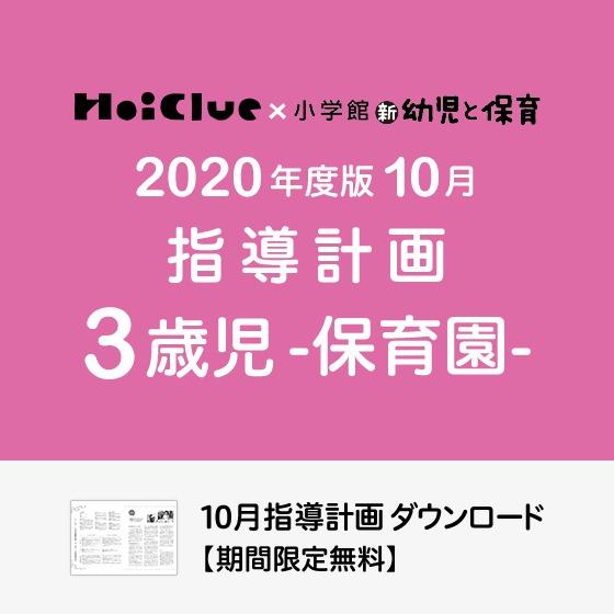 10月の指導計画(月案)<3歳児・保育園>※ダウンロード期限あり