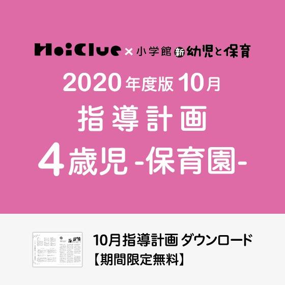10月の指導計画(月案)<4歳児・保育園>※ダウンロード期限あり