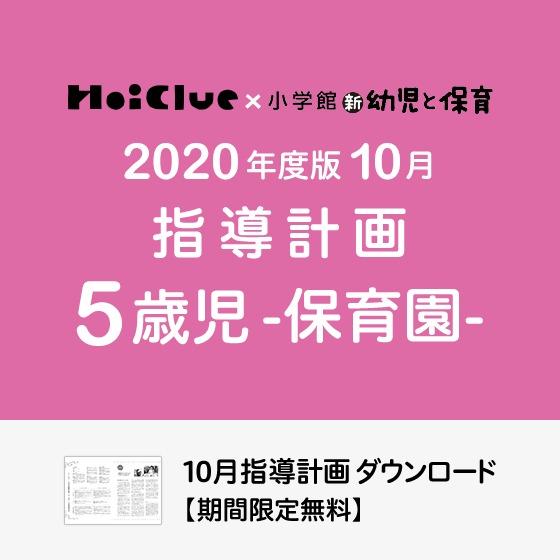 10月の指導計画(月案)<5歳児・保育園>※ダウンロード期限あり