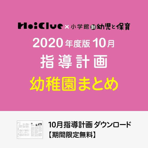 10月の指導計画(月案)まとめ<3〜5歳児・幼稚園>※ダウンロード期限あり