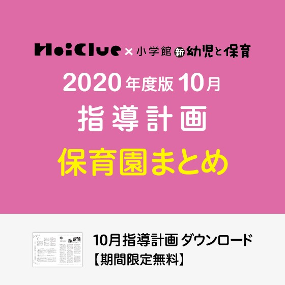 10月の指導計画(月案)まとめ<0〜5歳児・保育園>※ダウンロード期限あり