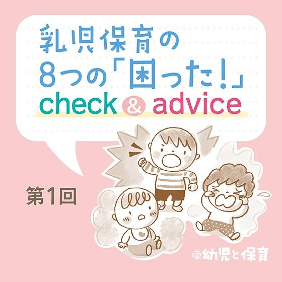 乳児保育の8つの「困った!」check&advice~第1回 0・1歳児担当へのアドバイス〜