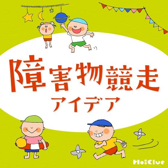 障害物競走アイディア〜運動会などで楽しめそうな遊び〜