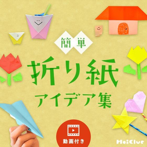 簡単折り紙アイディア集〜気軽に楽しみやすい折り紙遊び〜