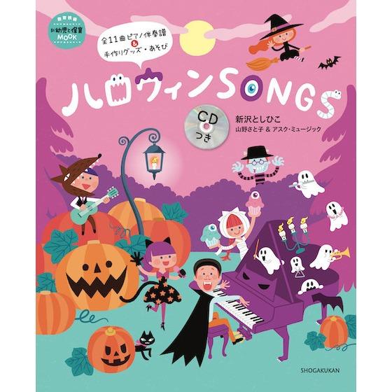 【書籍紹介】ハロウィンSONGS CDつき
