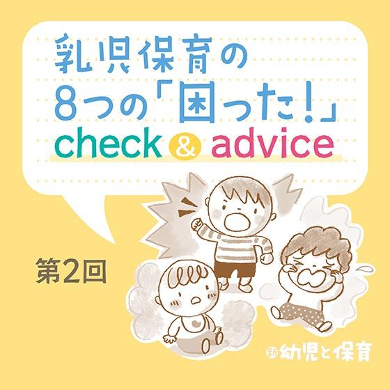 乳児保育の8つの「困った!」check&advice~第2回 1・2歳児担当へのアドバイス〜