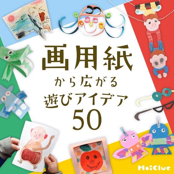 画用紙から広がる遊びアイディア50〜製作・工作・手作りおもちゃが大集合!〜