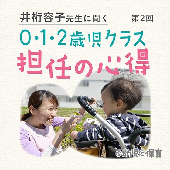 井桁容子先生に聞く 0・1・2歳児クラス担任の心得~第2回 子どもとの信頼関係を作る~