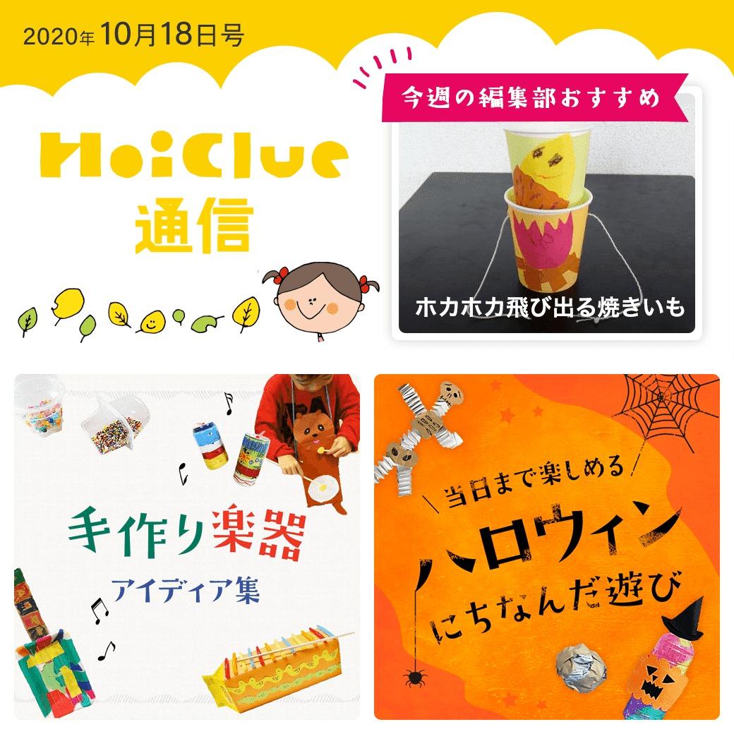 手作り楽器&当日まで楽しめるハロウィンゲーム遊びアイディア!【ほいくる通信2020年10月18日号】