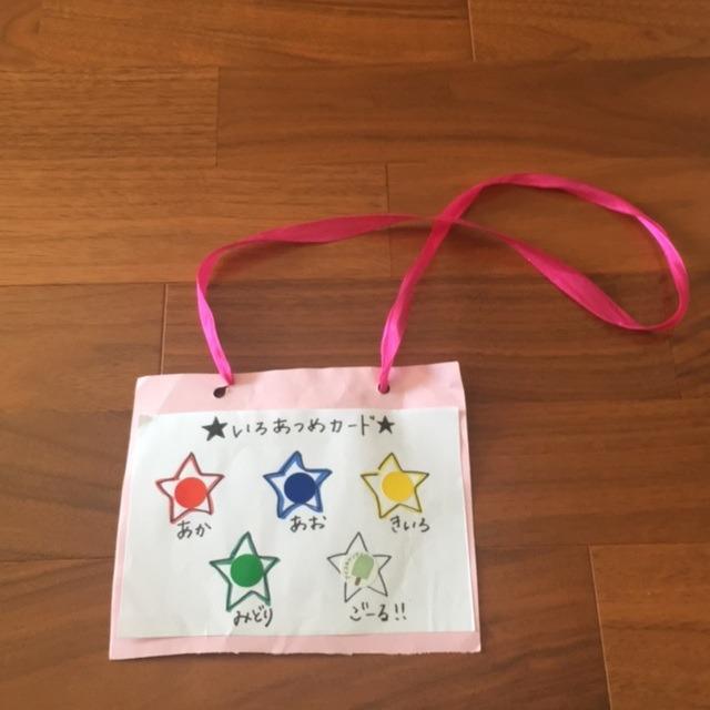 【アプリ投稿】1歳児 色遊び