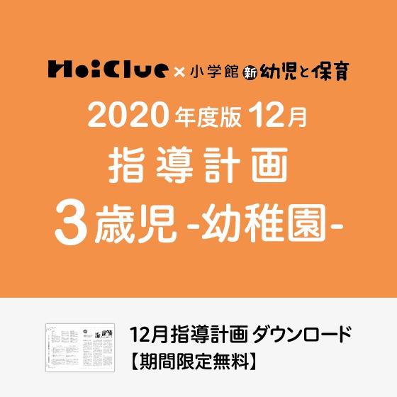 12月の指導計画(月案)<3歳児・幼稚園>※ダウンロード期限あり