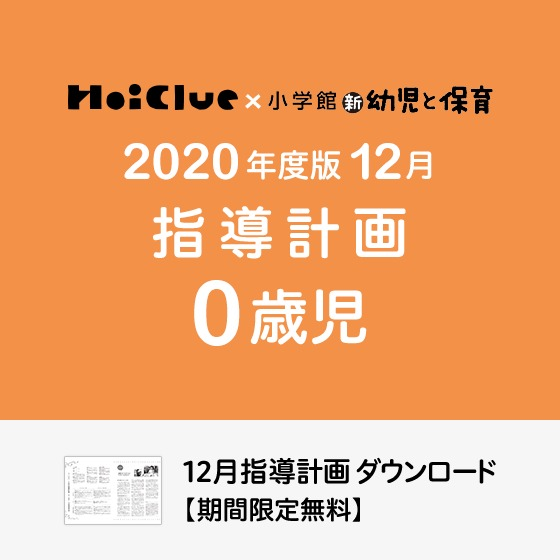 12月の指導計画(月案)<0歳児・保育園>※ダウンロード期限あり