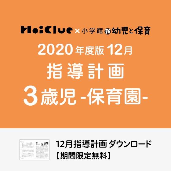 12月の指導計画(月案)<3歳児・保育園>※ダウンロード期限あり