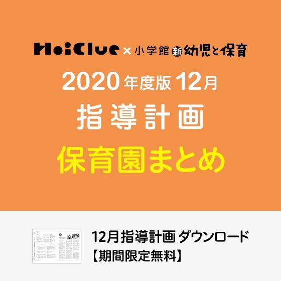 12月の指導計画(月案)まとめ<0〜5歳児・保育園>※ダウンロード期限あり