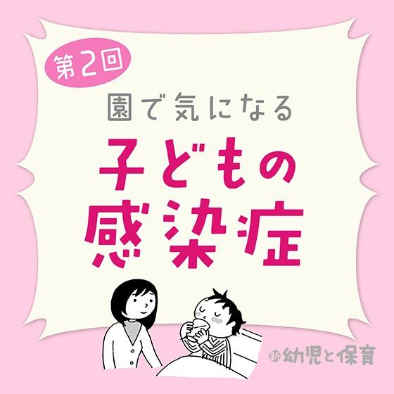 第2回「ウイルス性胃腸炎」~医師に聞く 園で気になる子どもの感染症~
