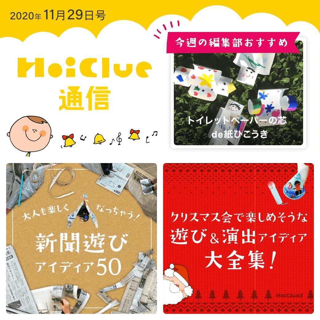 新聞遊び&クリスマス会アイディア【ほいくる通信2020年11月29日号】