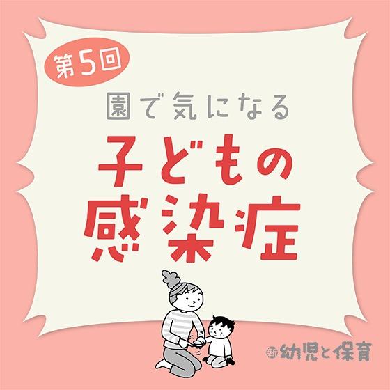 第5回「水痘」~医師に聞く 園で気になる子どもの感染症~