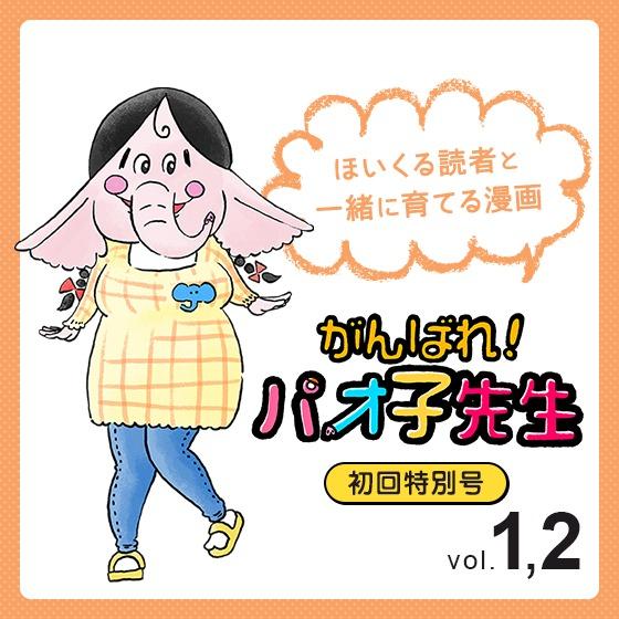 『がんばれ!パオ子先生』初回特別号〜みんなでつくっていくマンガ連載スタート!〜