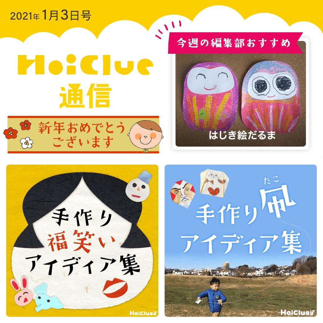 新春!お正月遊び特集【ほいくる通信2021年1月3日号】