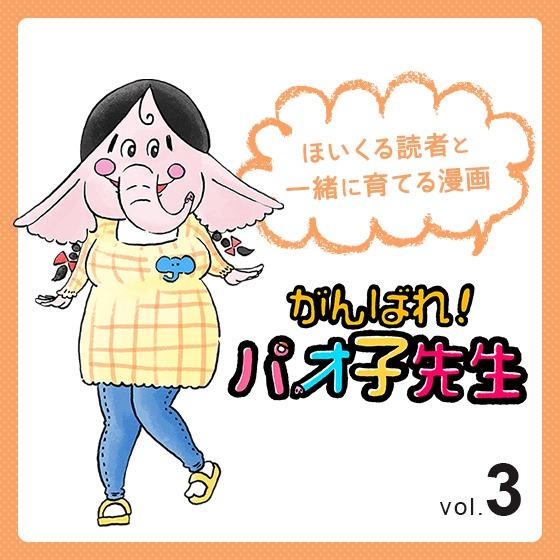 第3話 チューゲーム〜『がんばれ!パオ子先生』みんなでつくっていくマンガ連載〜