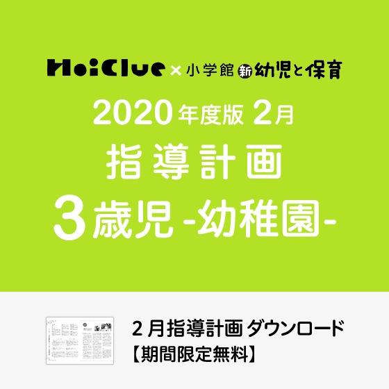2月の指導計画(月案)<3歳児・幼稚園>※ダウンロード期限あり