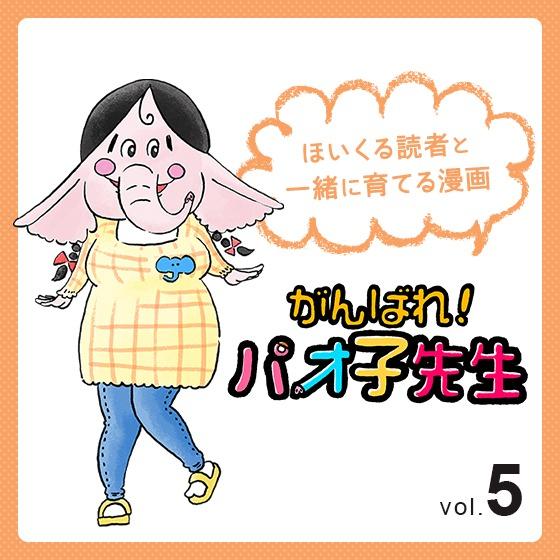 第5話 イケメンパパ〜『がんばれ!パオ子先生』みんなでつくっていくマンガ連載〜