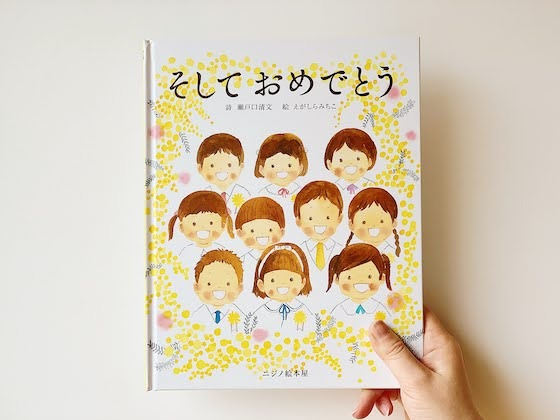 絵本『そして おめでとう』〜ほいくる編集部のおすすめしたい一冊〜