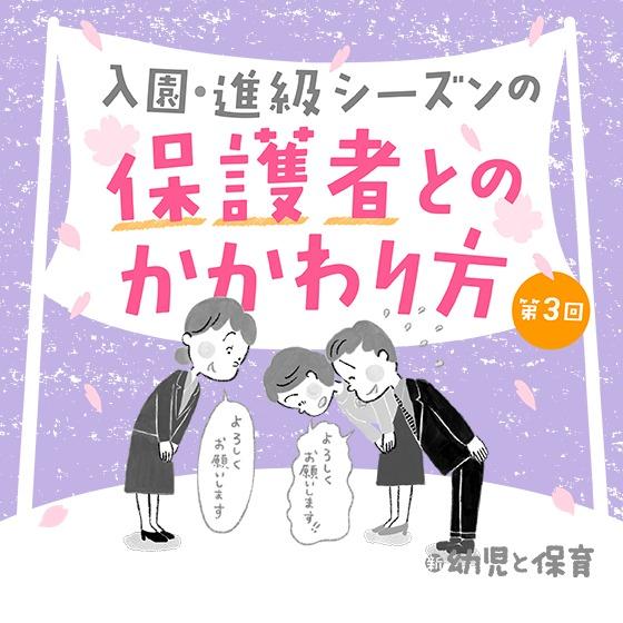 第3回 連絡帳のポイント〜入園・進級シーズンの保護者とのかかわり方〜