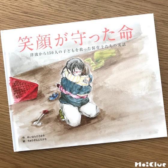 絵本『笑顔が守った命〜津波から150人の子どもを救った保育士たちの実話』〜ほいくる編集部のおすすめしたい一冊〜