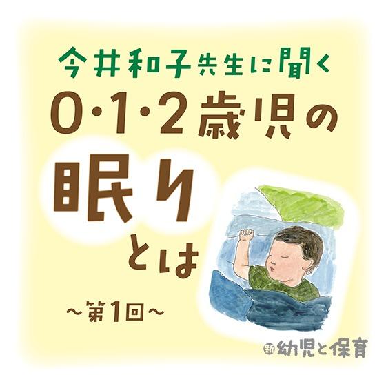 今井和子先生に聞く 0・1・2歳児の眠りとは〜第1回 家庭での生活リズムを把握して子どもに合わせた環境をつくる〜
