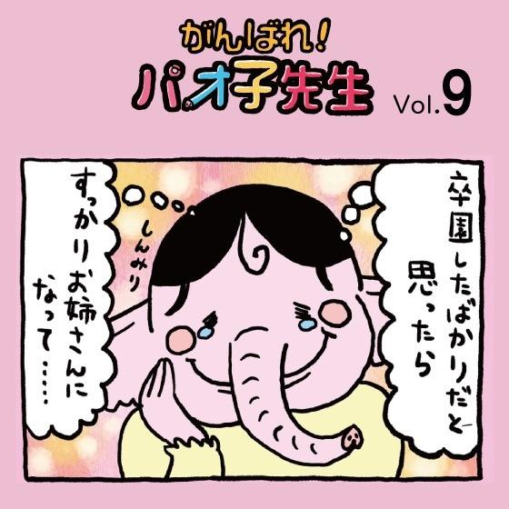 第9話 新年度〜『がんばれ!パオ子先生』みんなでつくっていくマンガ連載〜