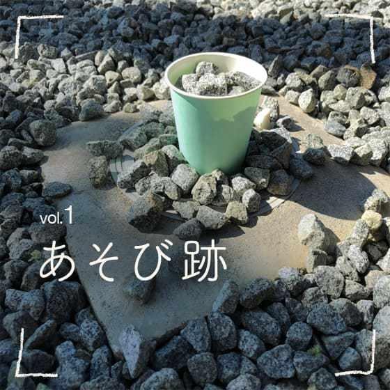 あそび跡〜子どもの世界をめぐってみよう〜 Vol.1