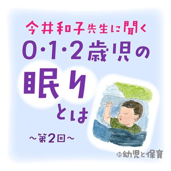 今井和子先生に聞く 0・1・2歳児の眠りとは 〜第2回 睡眠リズムの変化と環境構成の工夫~