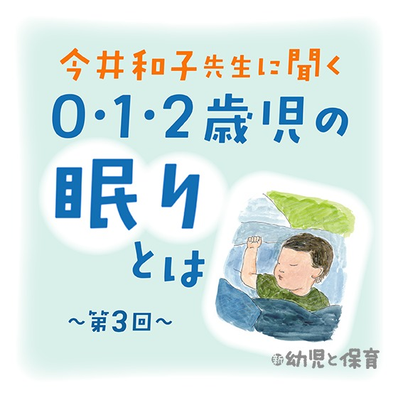今井和子先生に聞く 0・1・2歳児の眠りとは〜第3回 安心して眠れるために気持ちを安定させる5つの心得〜