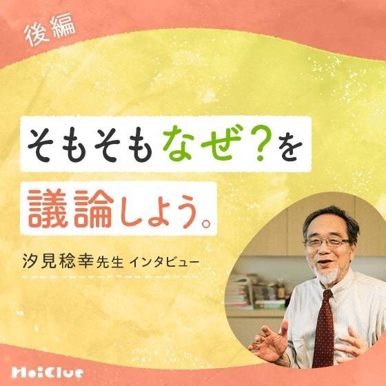 「そもそもなぜ?を議論しよう」ー 汐見稔幸さんと考える、これからの時代に大切になること