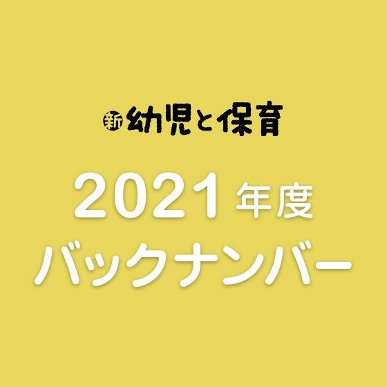 2021年度『新 幼児と保育』バックナンバーのご紹介