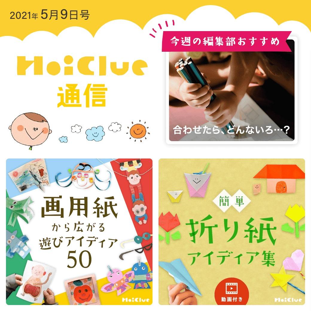 画用紙&折り紙遊びアイディア特集!【ほいくる通信2021年5月9日号】
