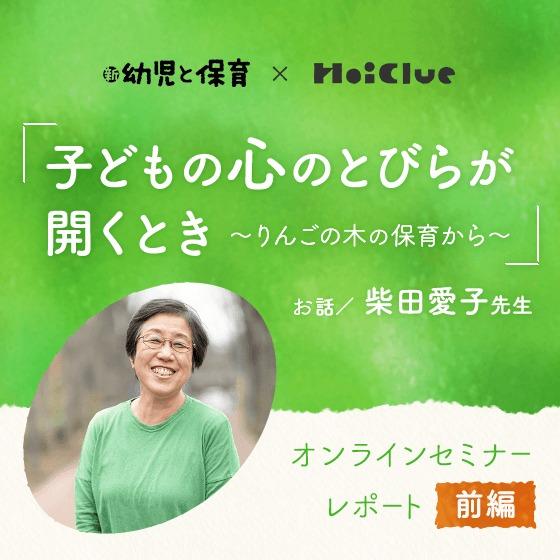 <前編>子どもの心のとびらが開くとき〜りんごの木の保育から〜柴田愛子先生 オンラインセミナーレポート