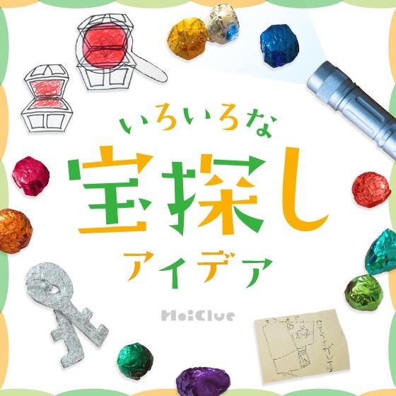 宝さがし遊び〜いろんな宝さがしアイディアや手作りの宝物〜