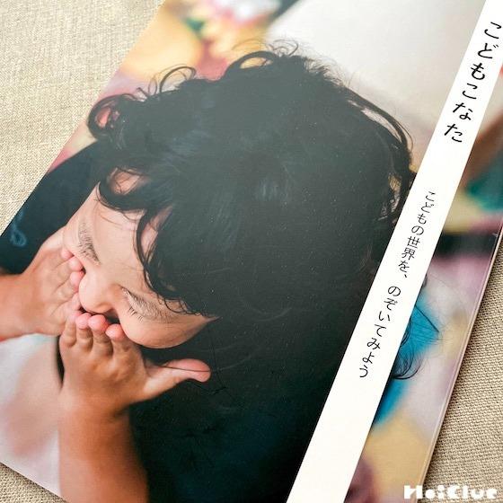 こどもの世界を、のぞいてみよう〜リトルプレス『こどもこなた』より 柴田愛子さん巻頭インタビューほか〜