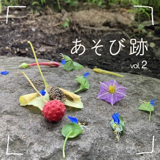 あそび跡〜子どもの世界をめぐってみよう〜 Vol.2
