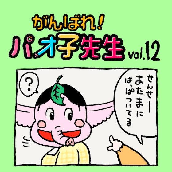 第12話 おかしなところさがし 〜『がんばれ!パオ子先生』みんなでつくっていくマンガ連載〜