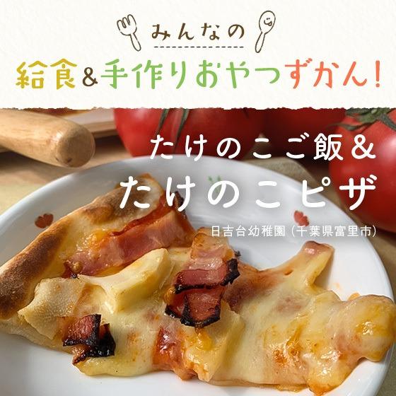 みんなの給食&手作りおやつずかん!〜たけのこご飯&たけのこピザ/日吉台幼稚園(千葉県富里市)〜