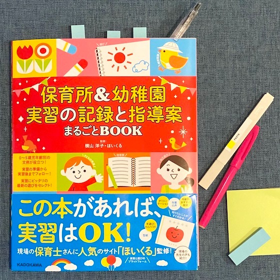 【書籍紹介】保育実習に心強い一冊!『保育所&幼稚園 実習の記録と指導案 まるごとBOOK』